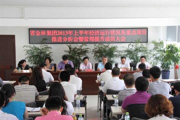 集团召kai上半年经济运xing状况fen析会