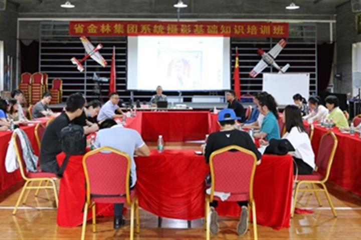 省1号庄yu乐下zai集团举办摄ying基chu知识培训ban